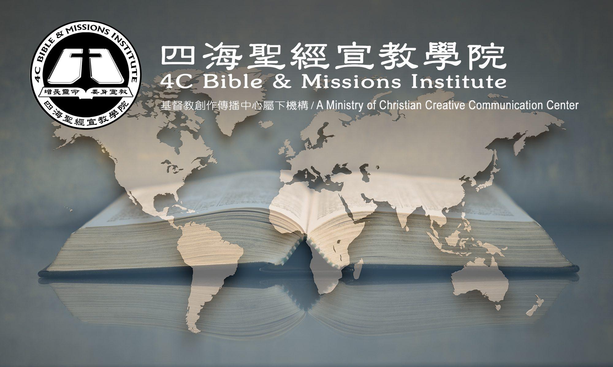 四海聖經宣教學院