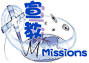 ministries_missions
