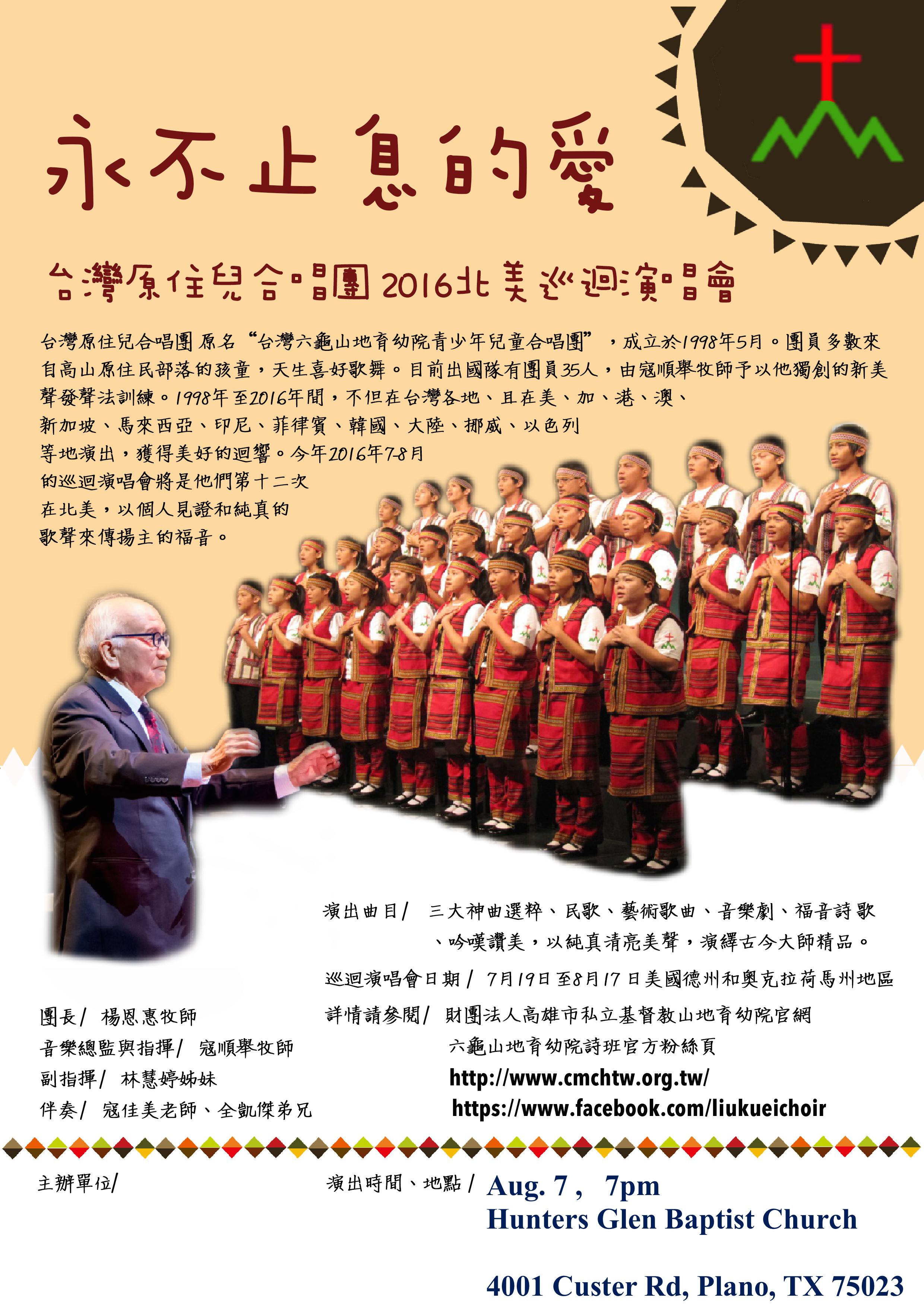 2016暑假出訪美國中文海報