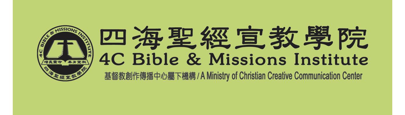 四海宣教學院年度課程