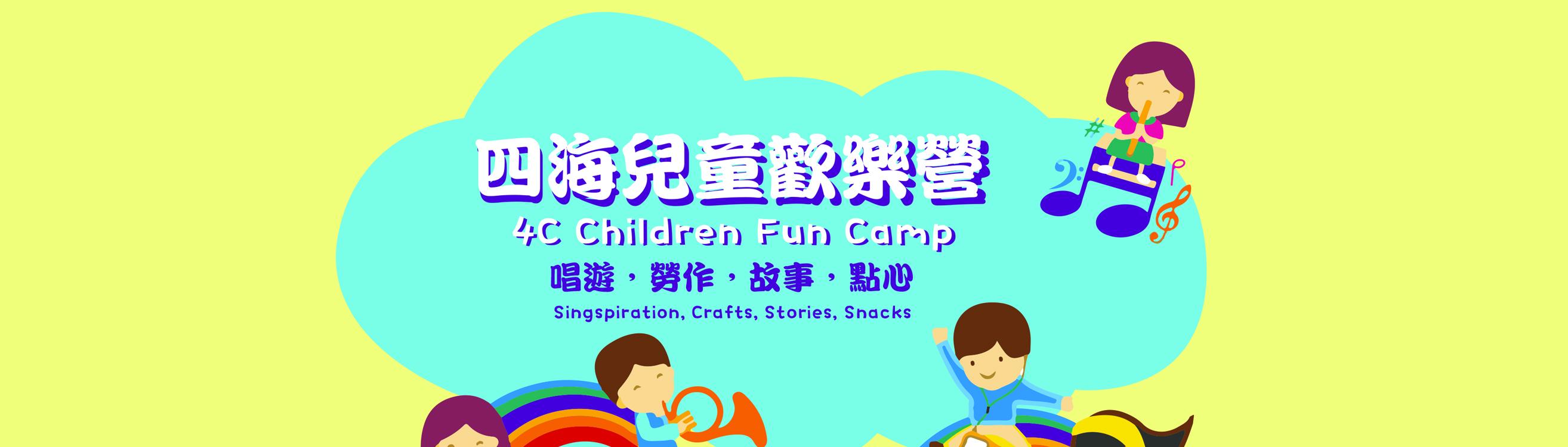 四海兒童歡樂營開放報名!