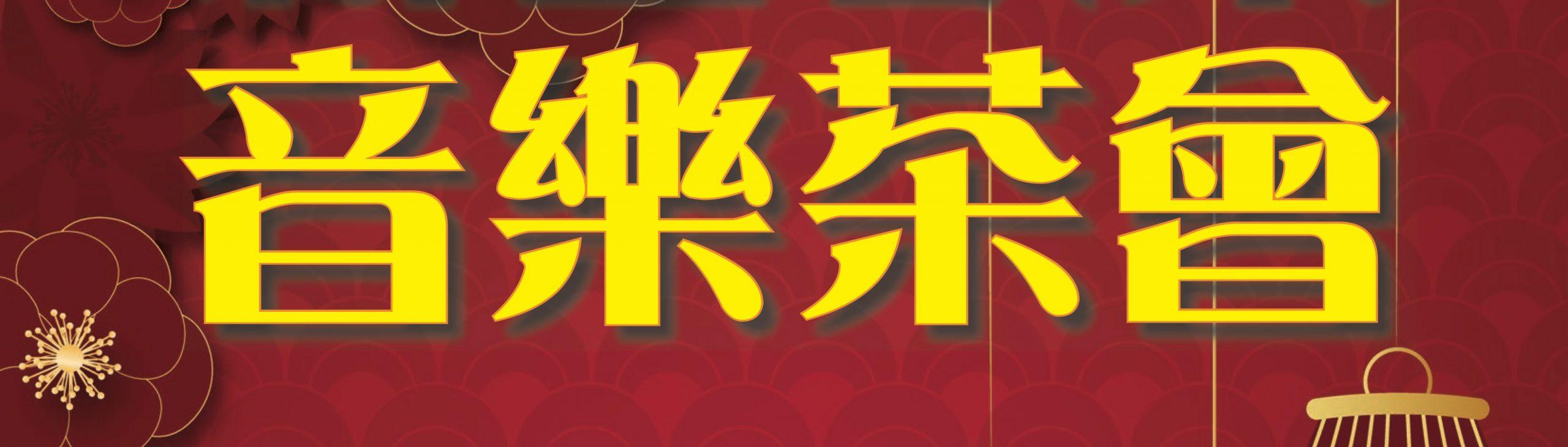 新春歡樂音樂茶會