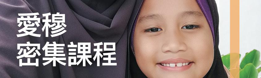 2/10-2/13 愛穆密集課程