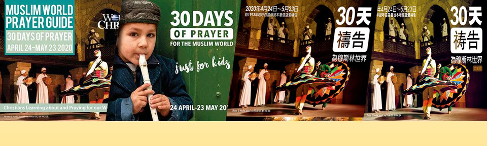 30天為穆斯林世界禱告
